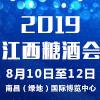 2019江西糖酒会