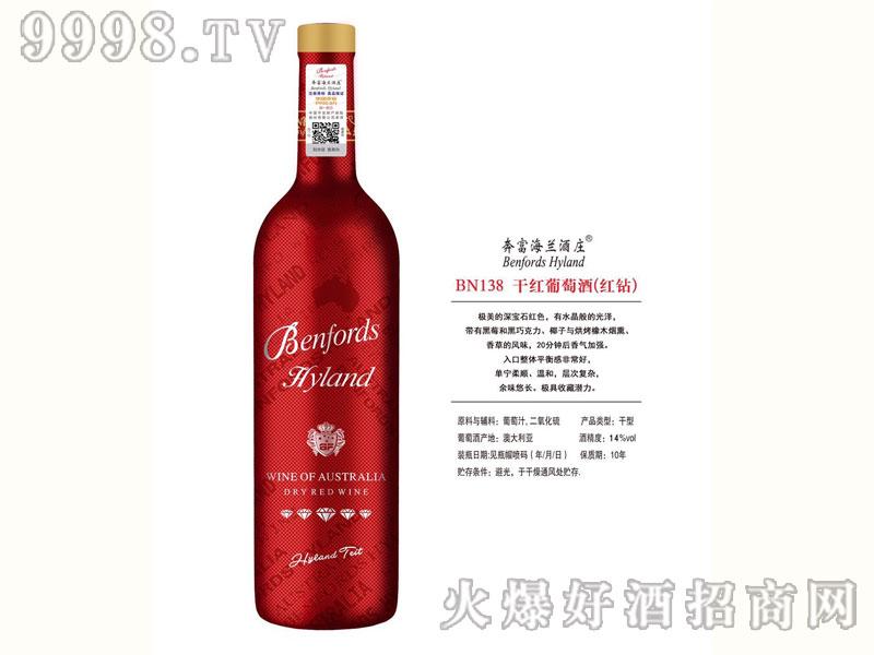 奔富海兰酒庄-BN138干红葡萄酒-红酒招商信息