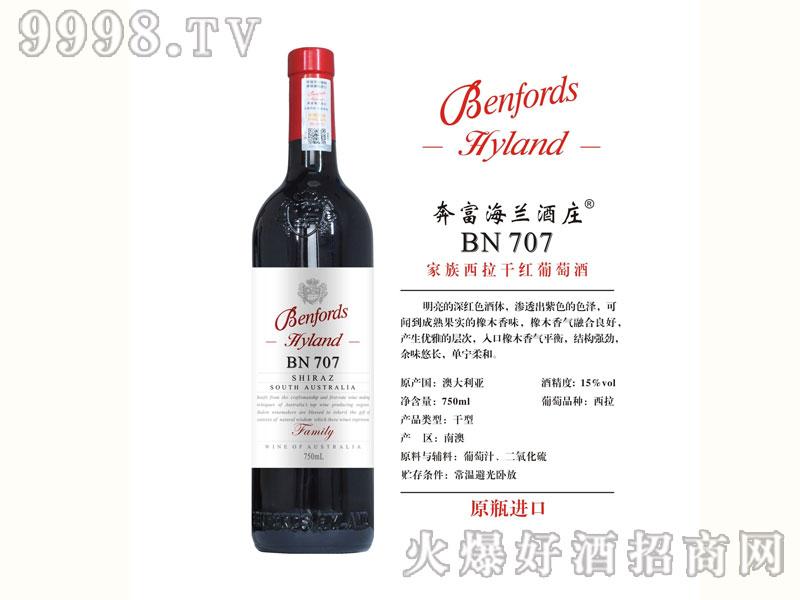 奔富海兰酒庄-BN707干红葡萄酒-红酒招商信息