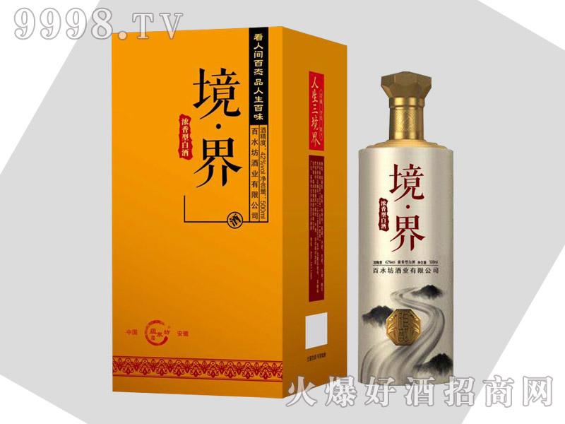 境界酒黄盒