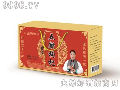 张药师五鞭枸杞露酒箱装