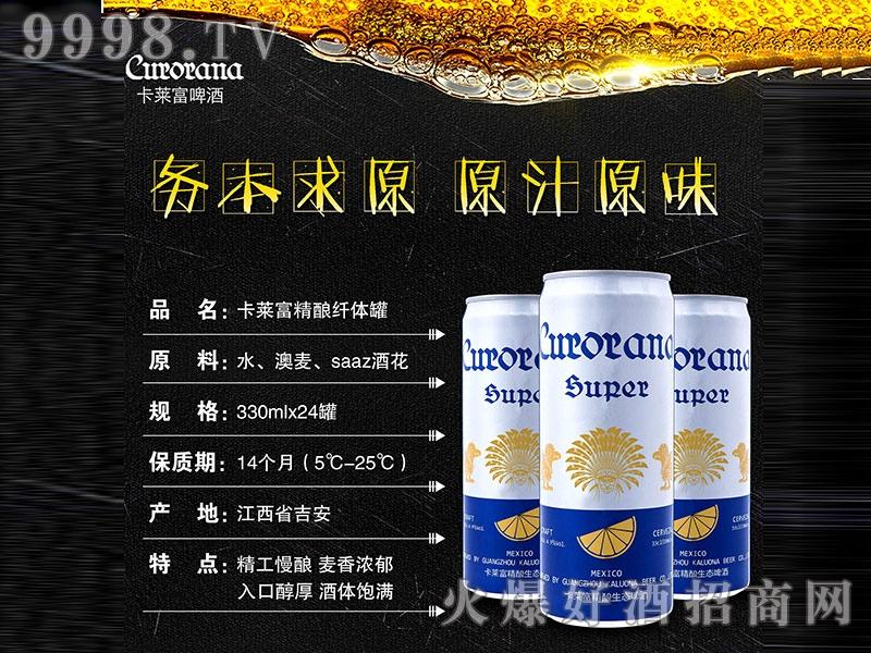 卡莱富精酿啤酒纤体罐