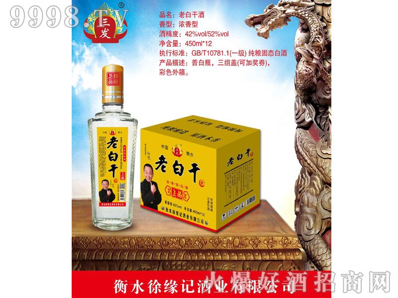 招商产品:老白干酒%>&#13招商公司:徐缘记酒业有限公司