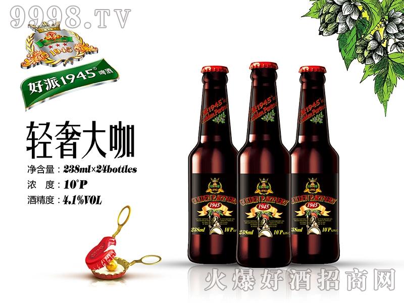 鸿运好派1945啤酒・轻奢大咖