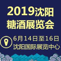 2019沈阳糖酒展览会