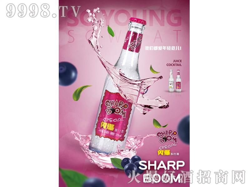 闪爆苏打酒(蓝莓味)