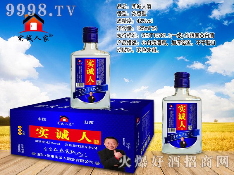 实诚人酒125ml