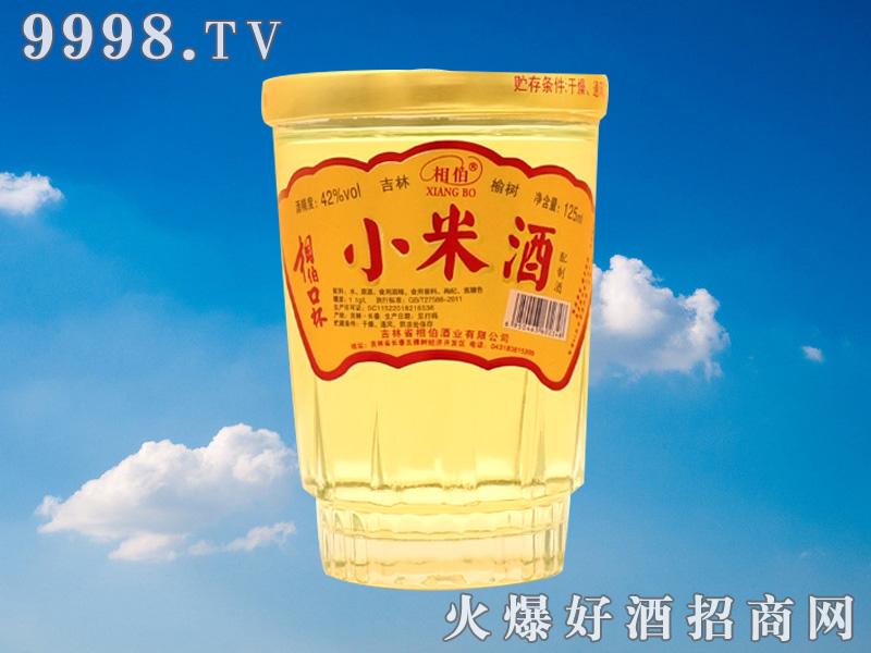 相伯小米酒125ml(2)