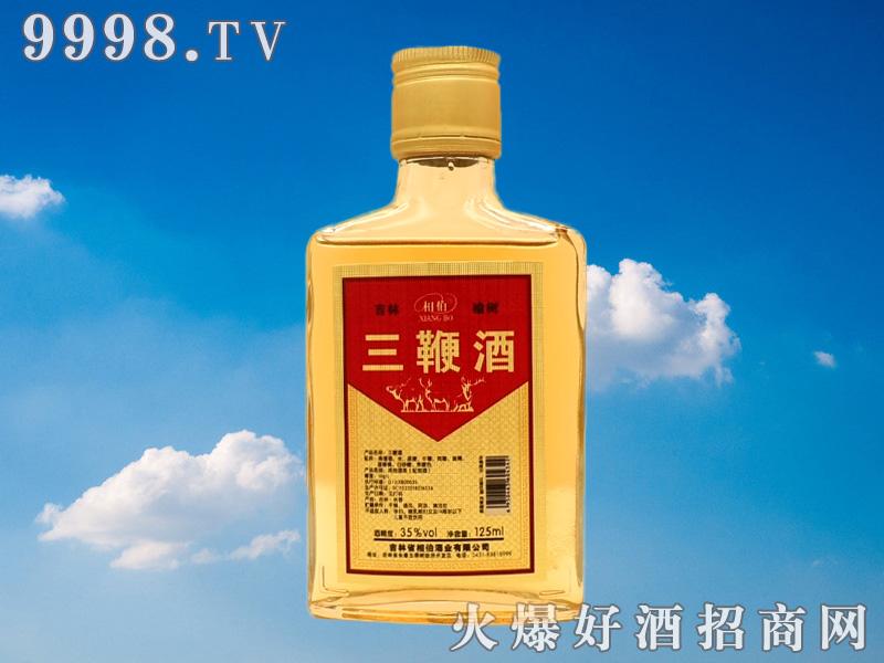 相伯三鞭酒35度125ml-好酒招商信息