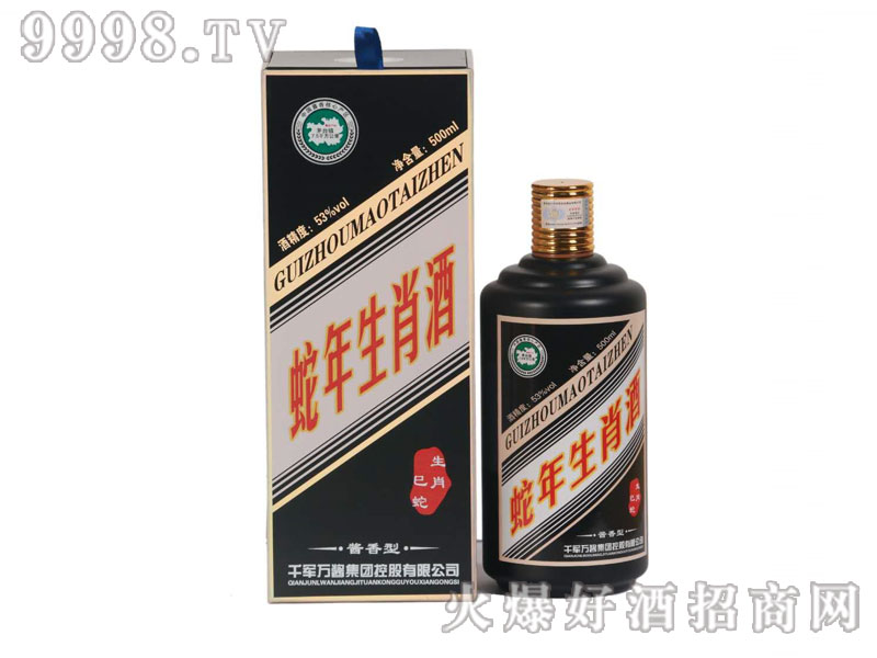 蛇年生肖酒