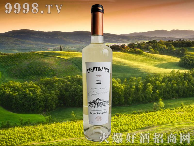 戈丝汀娜干白葡萄酒