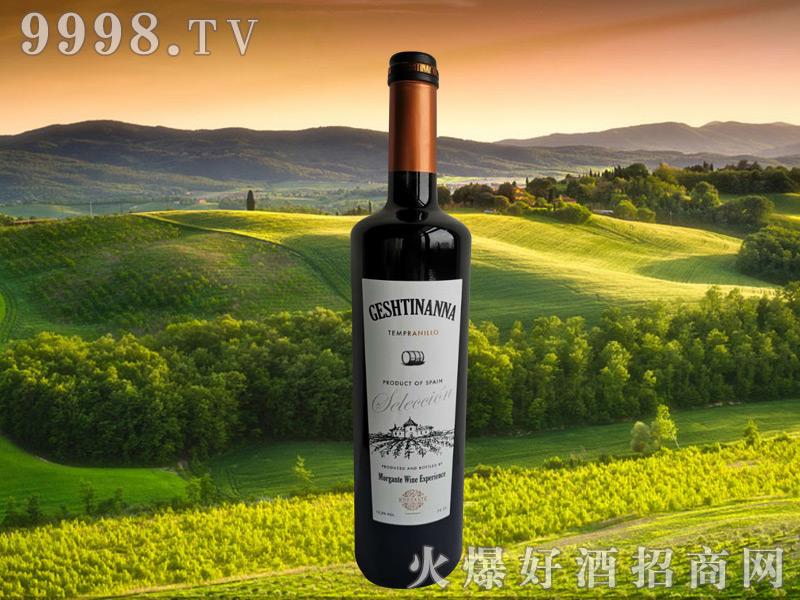 戈丝汀娜干红葡萄酒-红酒招商信息