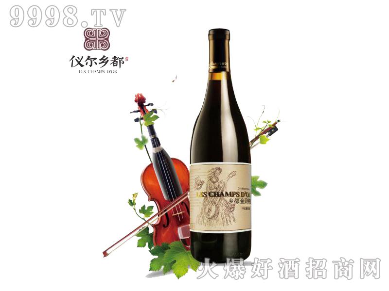 乡都有机金贝纳干红750ML-红酒招商信息