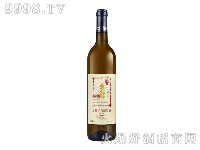 乡都有机干白葡萄酒750ML-红酒招商信息