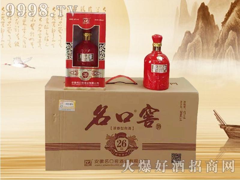 名口窖酒26