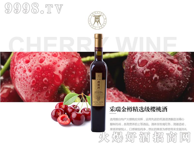 采瑞金樽精选级樱桃酒-好酒招商信息