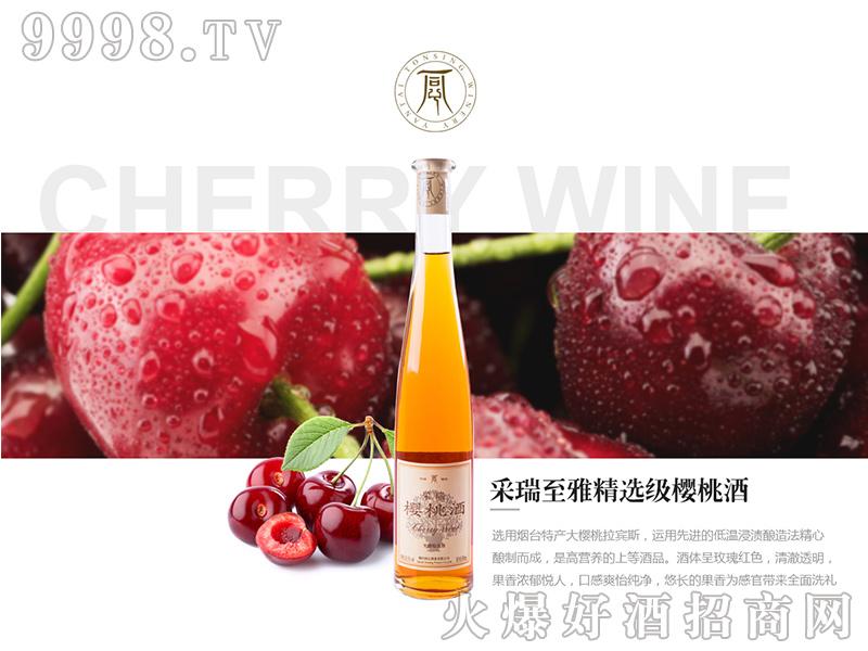 采瑞至雅精选级樱桃酒-好酒招商信息