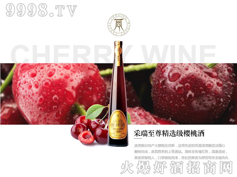 采瑞至尊精选级樱桃酒-好酒招商信息
