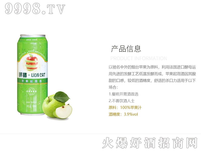 狮猫-苹果起泡酒-好酒招商信息