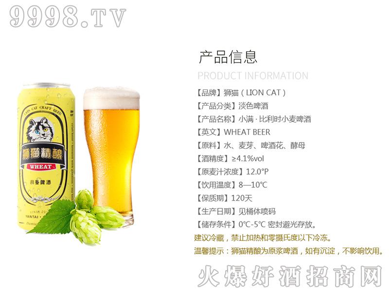 狮猫-小麦啤酒-特产酒招商信息