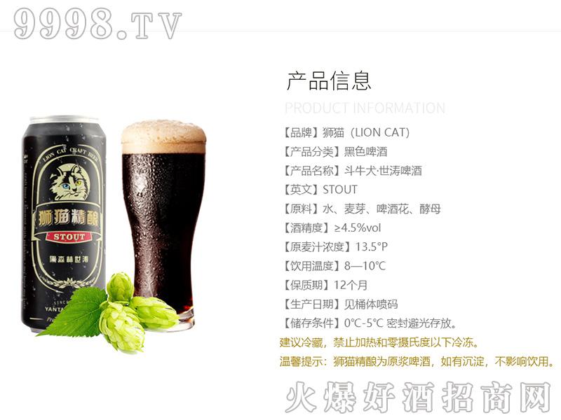 狮猫-黑森林世涛啤酒