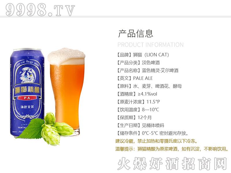 狮猫-淡色艾尔啤酒-啤酒招商信息