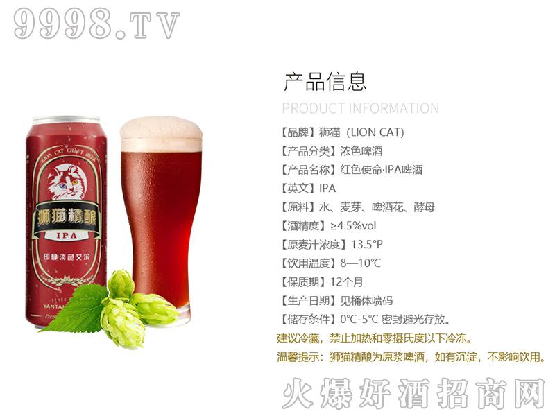 狮猫-IPA啤酒