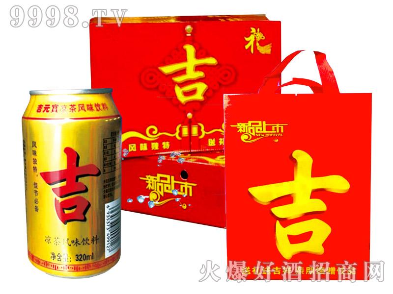 汉斯凉茶风味饮料(吉)