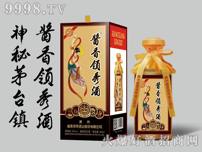 酱香领秀・20版-白酒招商信息