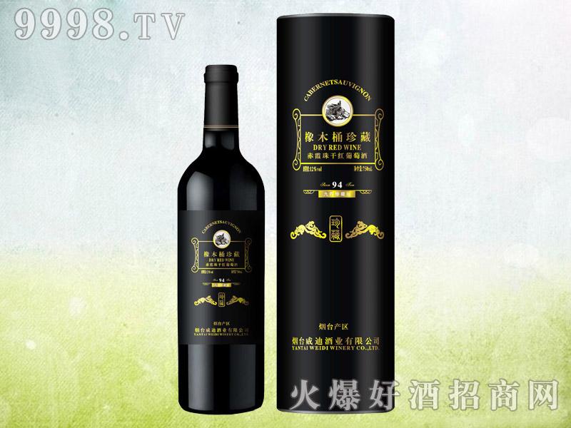 94珍藏橡木陈酿干红葡萄酒