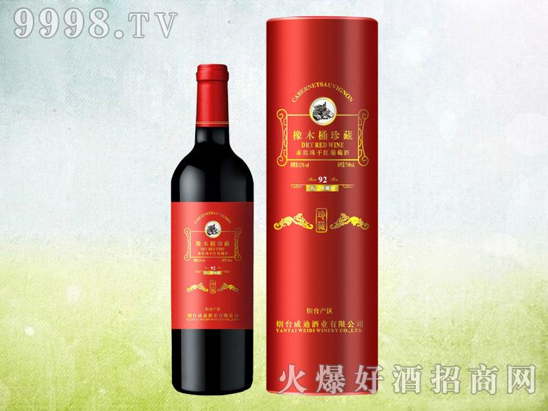 92珍藏那橡木桶陈酿干红葡萄酒