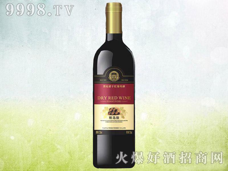 精选级黑比诺干红葡萄酒