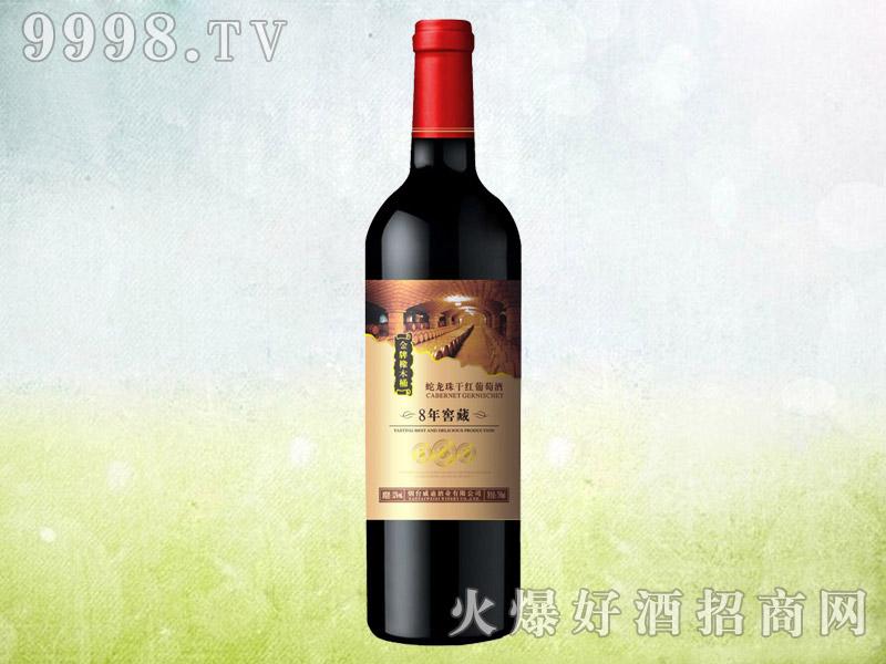 8年窖藏蛇龙珠干红葡萄酒