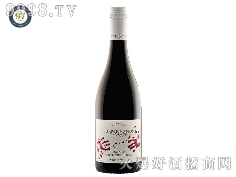 紫手巴罗萨谷马塔罗歌海娜设拉子干红葡萄酒