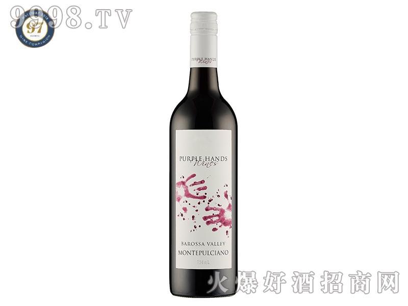 紫手巴罗萨谷蒙特布查诺干红葡萄酒-红酒招商信息