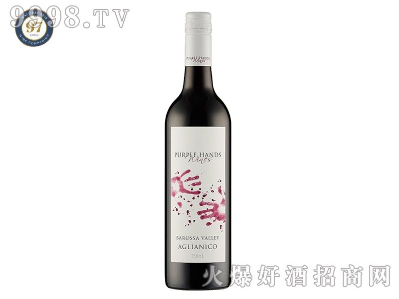 紫手巴罗萨谷艾格尼科干红葡萄酒
