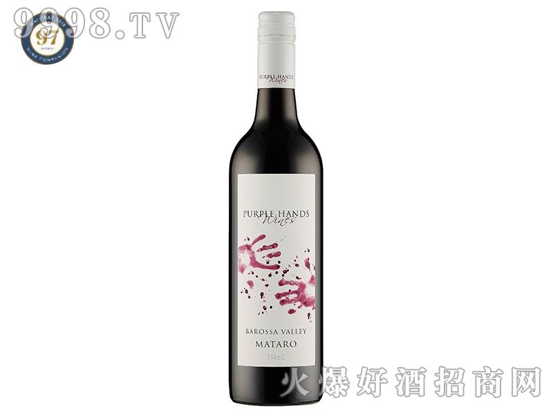 紫手巴罗萨谷马塔罗干红葡萄酒
