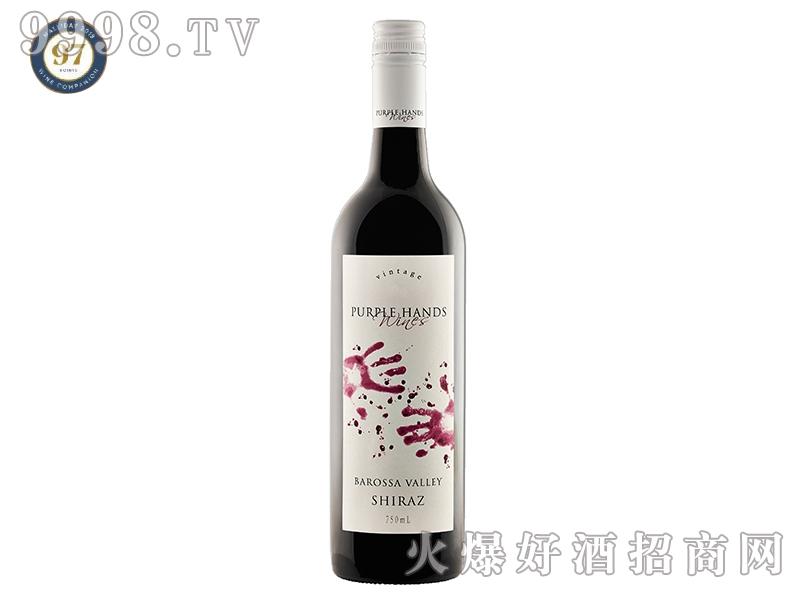 紫手巴罗萨谷设拉子干红葡萄酒2015