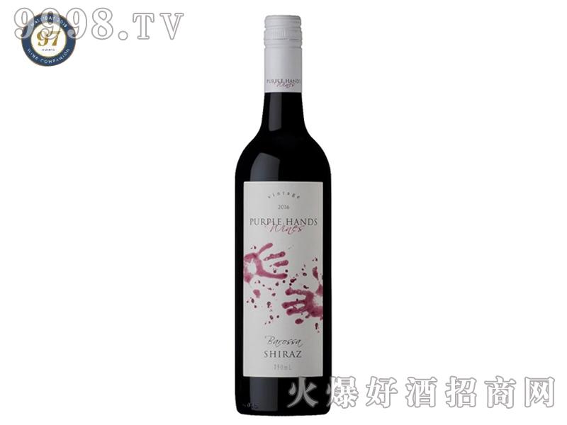 紫手巴罗萨设拉子干红葡萄酒2016-红酒招商信息