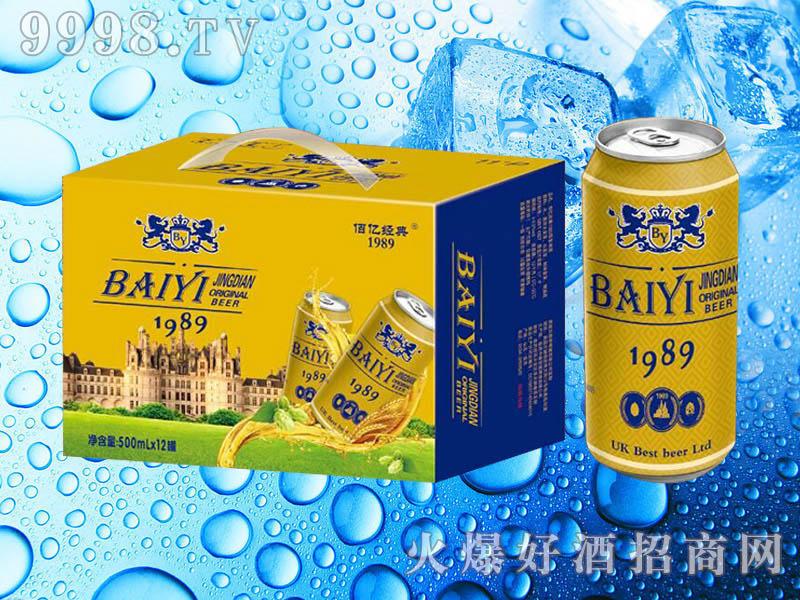 佰亿经典啤酒500ml×12罐