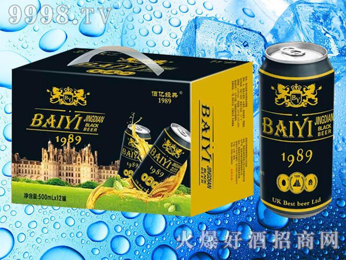 佰亿经典黑啤酒500ml×12罐