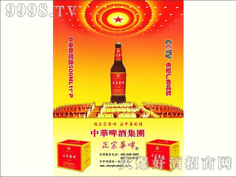 中华梦500ML棕瓶11°P-啤酒招商信息