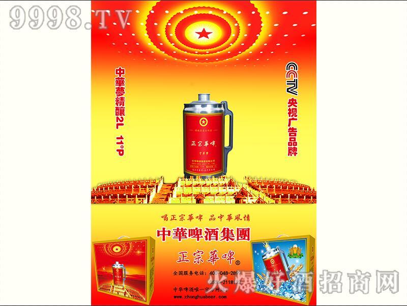 中华梦500ML棕瓶11°P--啤酒招商信息