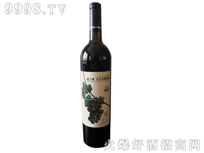 嘉士尊全汁山葡萄酒