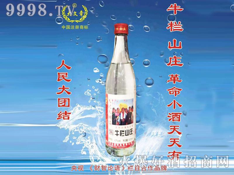 牛栏山庄革命小酒