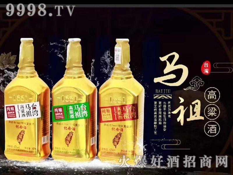 台湾马祖高粱酒纯酿