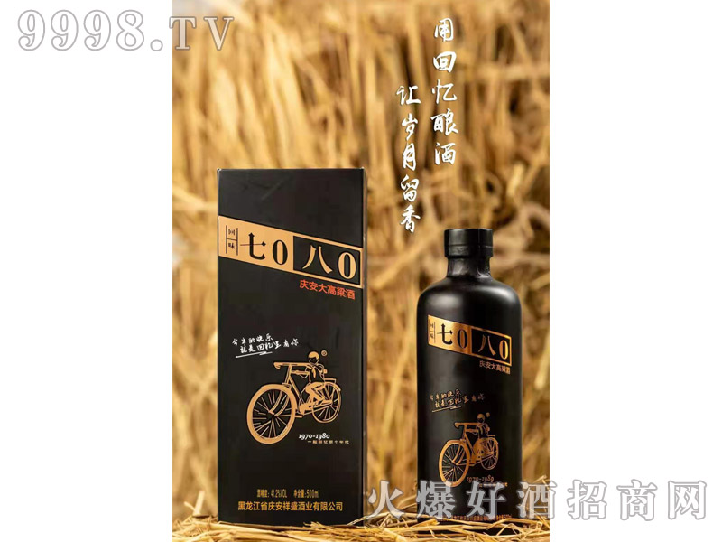 回味7080庆安大高粱酒瓶装