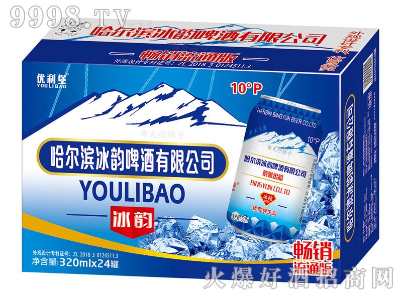 优利堡冰韵千赢国际手机版流通版