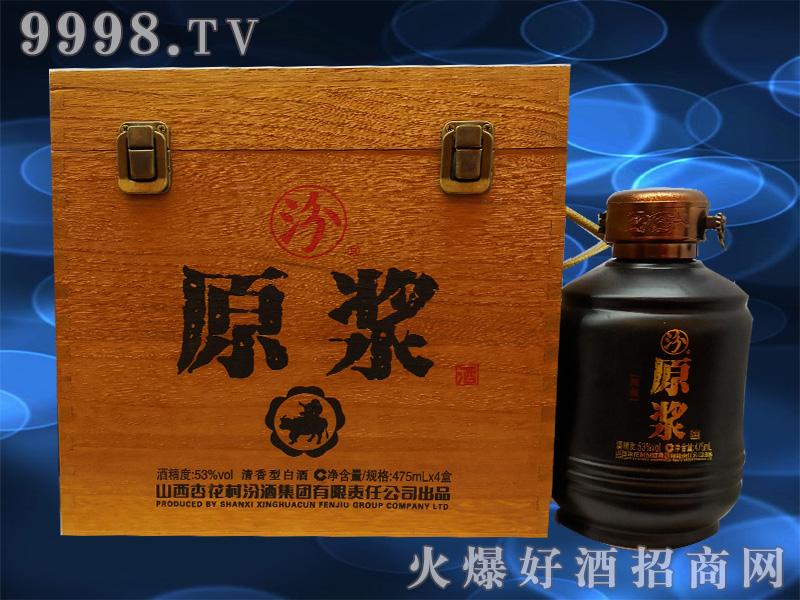招商产品:原浆汾酒木箱53°475ml清香白酒%>招商公司:四川星品荟酒业有限公司