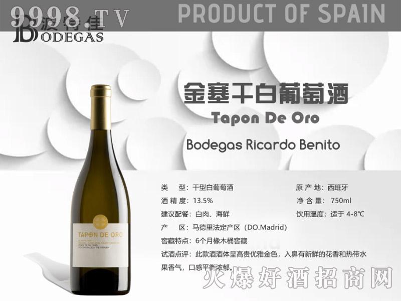 西班牙金塞干白葡萄酒